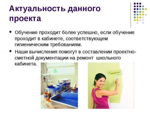 Актуальность данного проекта Обучение проходит более успешно, если обучение п...
