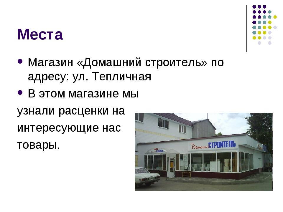 Места Магазин «Домашний строитель» по адресу: ул. Тепличная В этом магазине м...