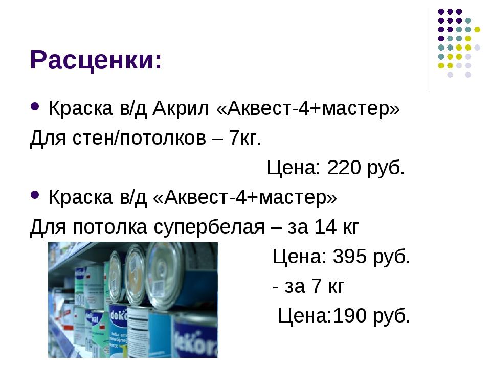 Расценки: Краска в/д Акрил «Аквест-4+мастер» Для стен/потолков – 7кг. Цена: 2...