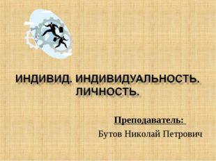 Преподаватель: Бутов Николай Петрович