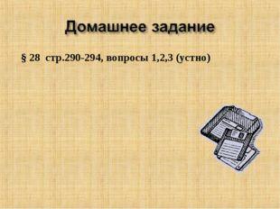 § 28 стр.290-294, вопросы 1,2,3 (устно)