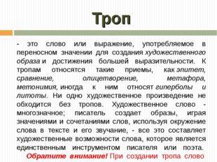 Троп - это слово или выражение, употребляемое в переносном значении для созда