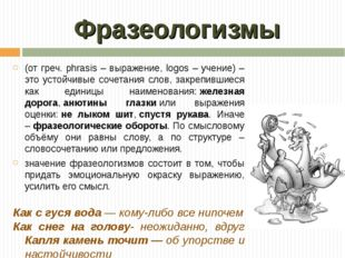 Фразеологизмы (от греч. phrasis – выражение, logos – учение) – это устойчивые