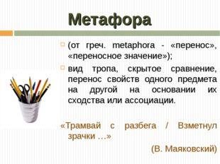 Метафора (от греч. metaphora - «перенос», «переносное значение»); вид тропа,