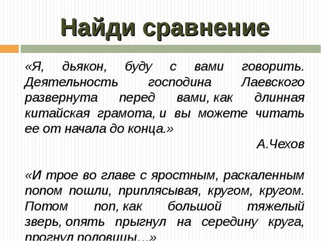 Найди сравнение «Я, дьякон, буду с вами говорить. Деятельность господина Лаев...