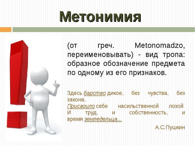 Метонимия (от греч. Metonomadzo, переименовывать) - вид тропа: образное обозн...