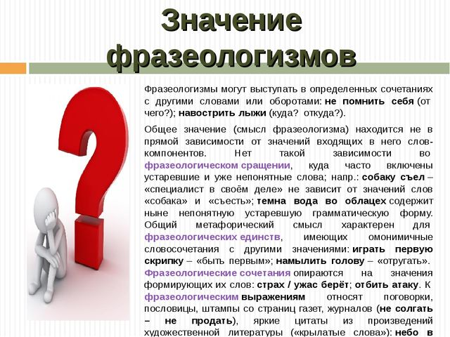 Значение фразеологизмов Фразеологизмы могут выступать в определенных сочетани...