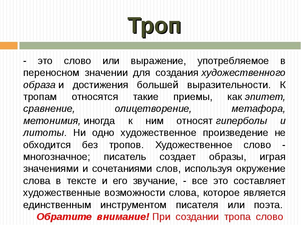 Троп - это слово или выражение, употребляемое в переносном значении для созда...