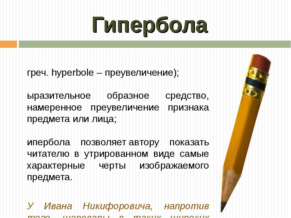 Гипербола (греч.hyperbole–преувеличение); выразительное образное средство,...