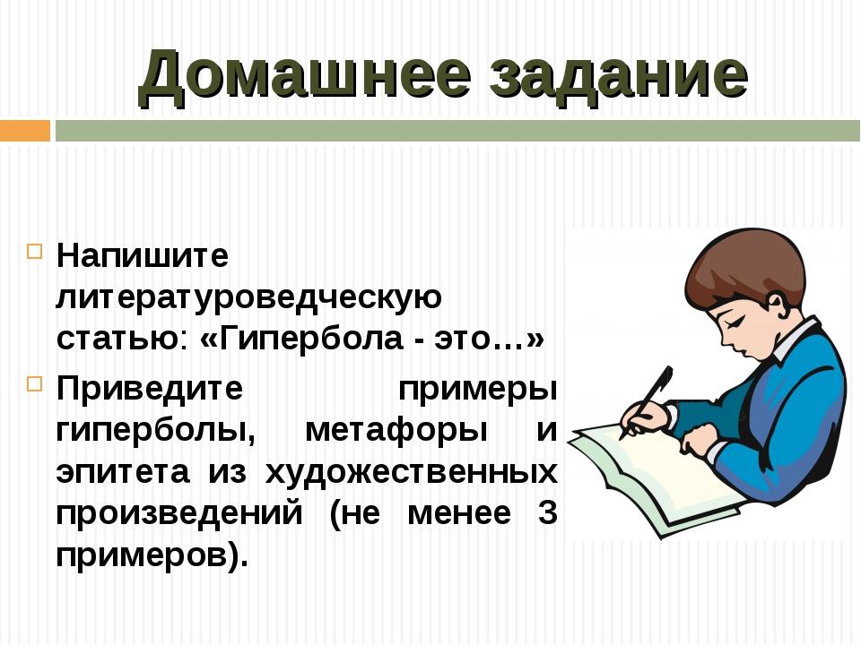 Домашнее задание Напишите литературоведческую статью: «Гипербола - это…» Прив...