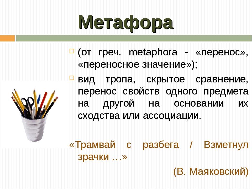 Метафора (от греч. metaphora - «перенос», «переносное значение»); вид тропа,...