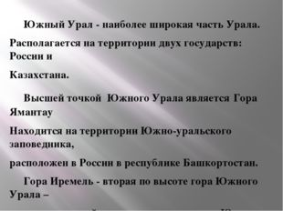 Южный Урал - наиболее широкая часть Урала.  Располагается на территории двух