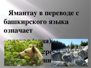 Ямантау в переводе с башкирского языка означает  «плохая (злая) гора». Ес