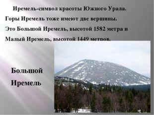 Иремель-символ красоты Южного Урала.  Горы Иремель тоже имеют две вершины.