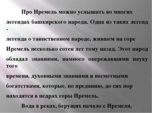 Про Иремель можно услышать во многих  легендах башкирского народа. Одна из т