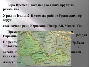 Гора Иремель даёт начало таким крупным рекам, как  Урал и Белая! В это