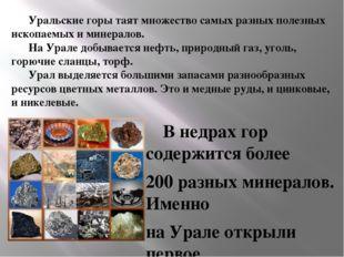 В недрах гор содержится более  200 разных минералов. Именно  на Урале откры