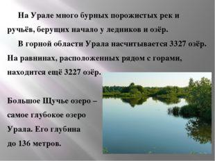 На Урале много бурных порожистых рек и  ручьёв, берущих начало у ледников и