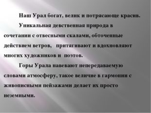 Наш Урал богат, велик и потрясающе красив.  Уникальная девственная природа