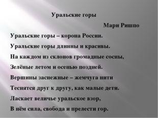 Уральские горы