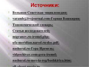 Источники: Большая Советская энциклопедия; varandej.livejournal.com›Горная&