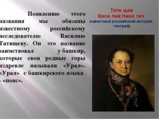 Тати́щев Васи́лий Ники́тич известный российский историк, географ  &n