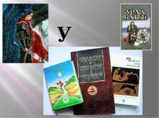 У башкир даже  существуют легенды,  в которых присутствует  «Урал». Наприм