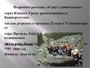 Подробнее расскажу об двух удивительных  горах Южного Урала, расположенных в