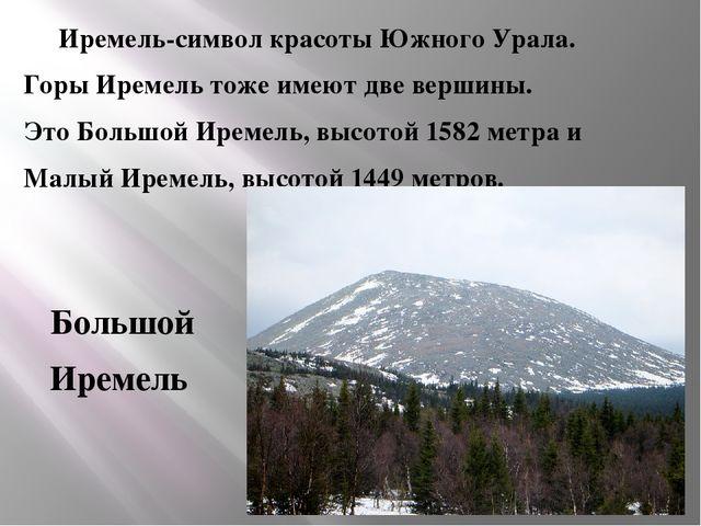 Иремель-символ красоты Южного Урала.  Горы Иремель тоже имеют две вершины....