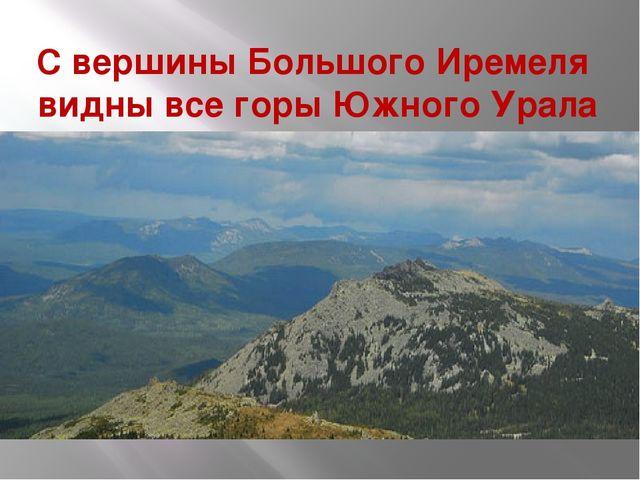 С вершины Большого Иремеля  видны все горы Южного Урала