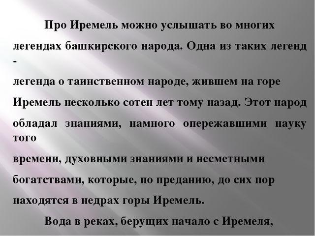 Про Иремель можно услышать во многих  легендах башкирского народа. Одна из т...