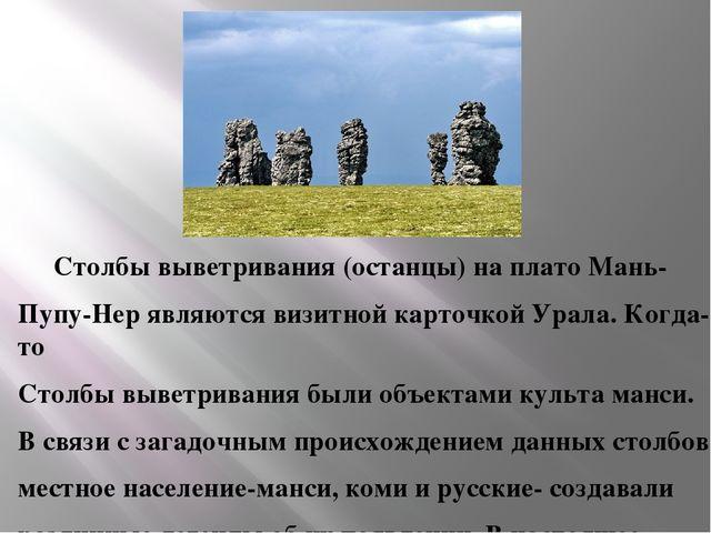 Столбы выветривания (останцы) на плато Мань- Пупу-Нер являются визитной карт...