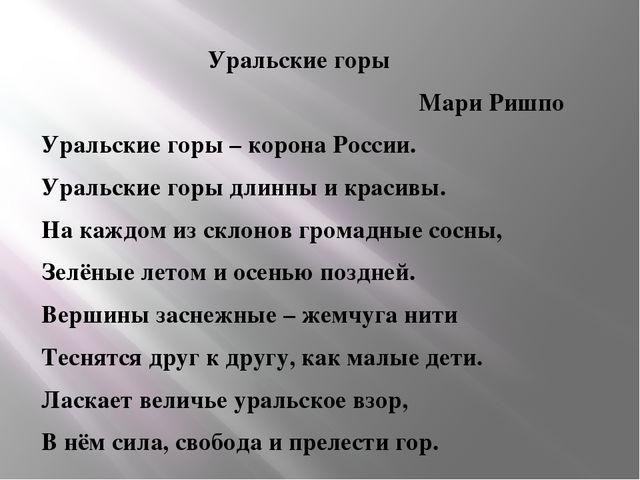 Уральские горы...