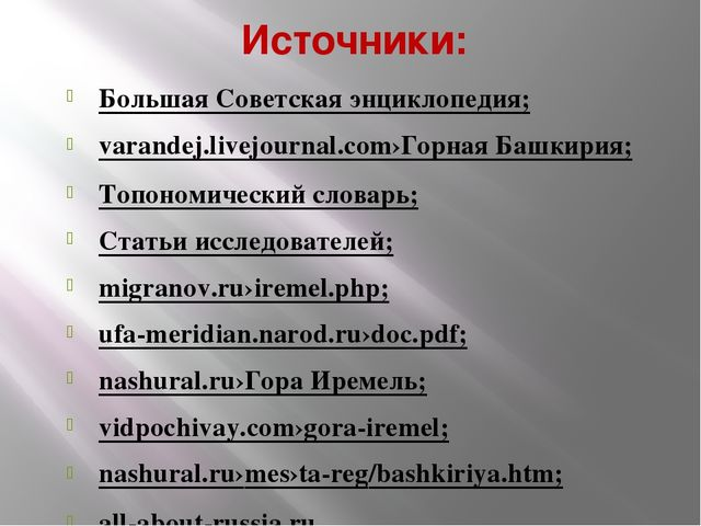 Источники: Большая Советская энциклопедия; varandej.livejournal.com›Горная&...