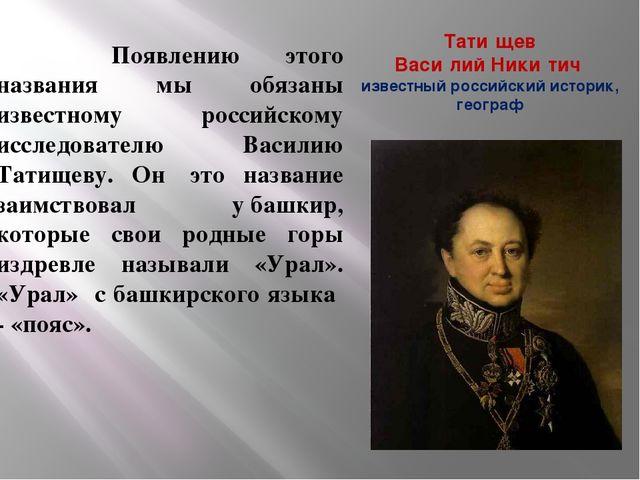 Тати́щев Васи́лий Ники́тич известный российский историк, географ  &n...