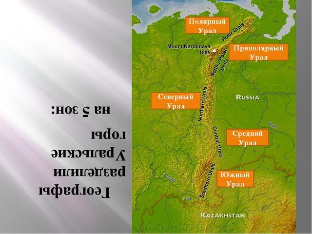 Географы разделили Уральские горы      на 5 зон: