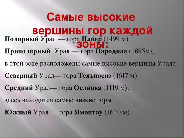 Самые высокие  вершины гор каждой зоны:  Полярный Урал— гораПайе...