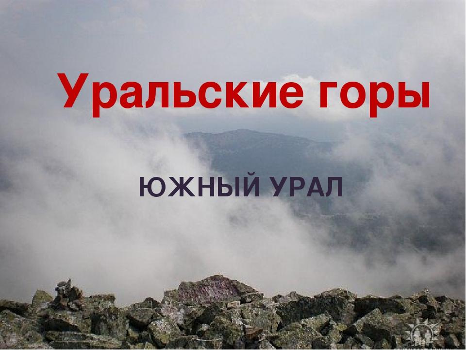 ЮЖНЫЙ УРАЛ Уральские горы