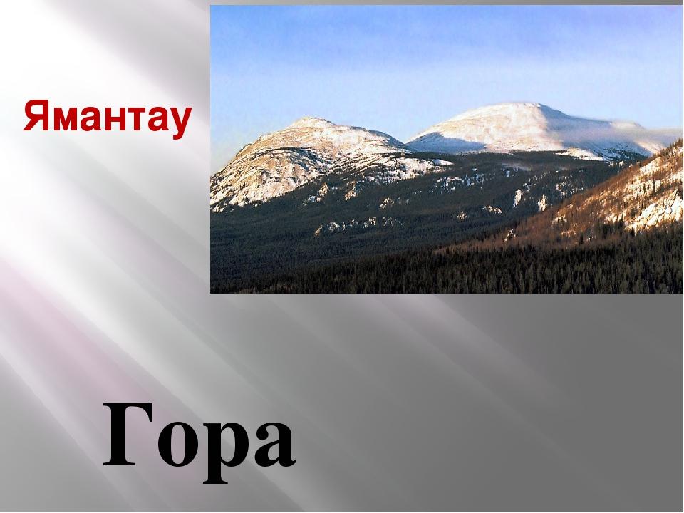 Ямантау Гора Ямантау представляет собой двухвершинный  массив: Большой Ям...
