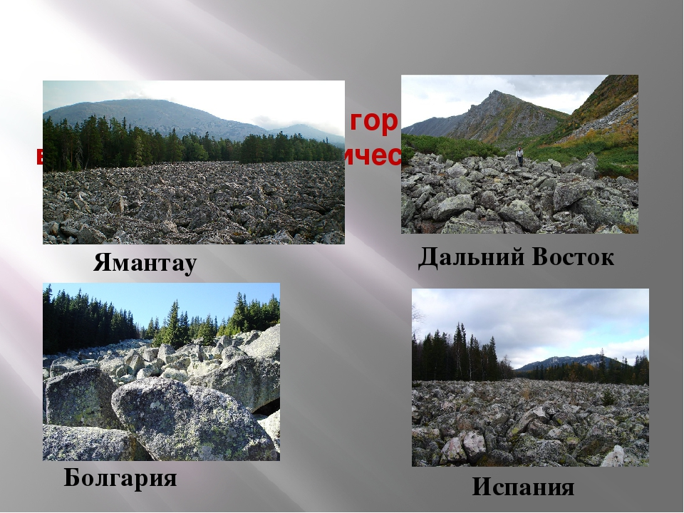 Курумами покрыты горы в Болгарии,  в Испании,  в Атлантическом океане...