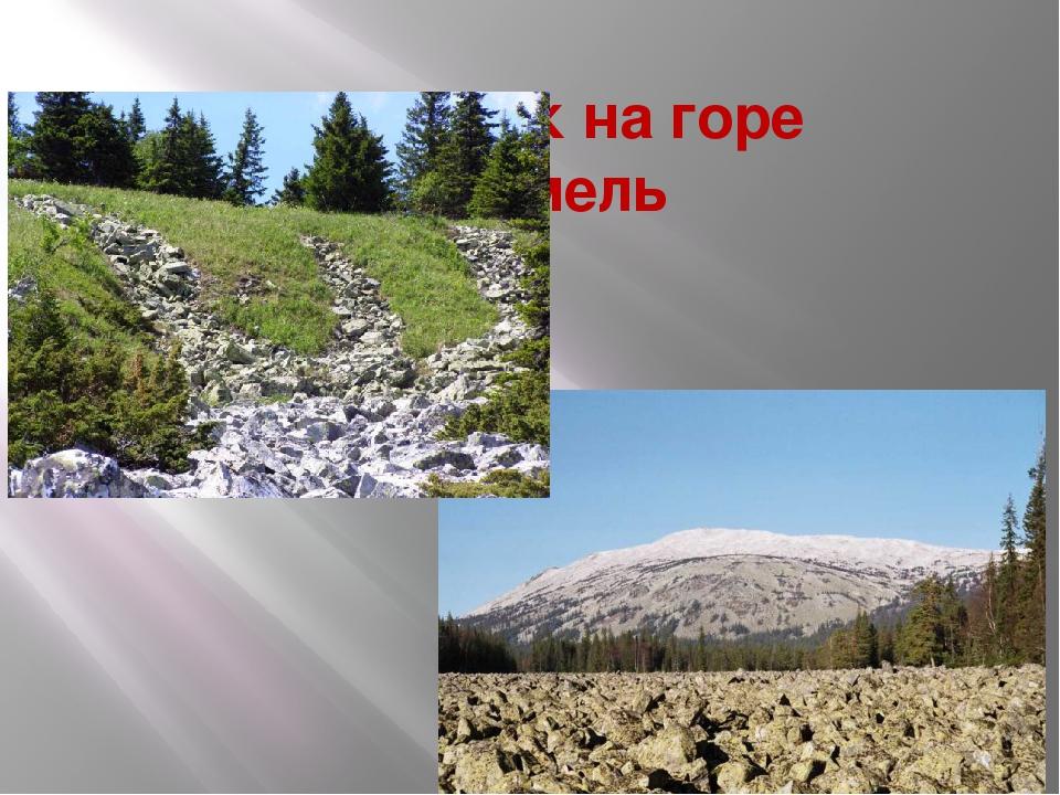Курумник на горе Иремель