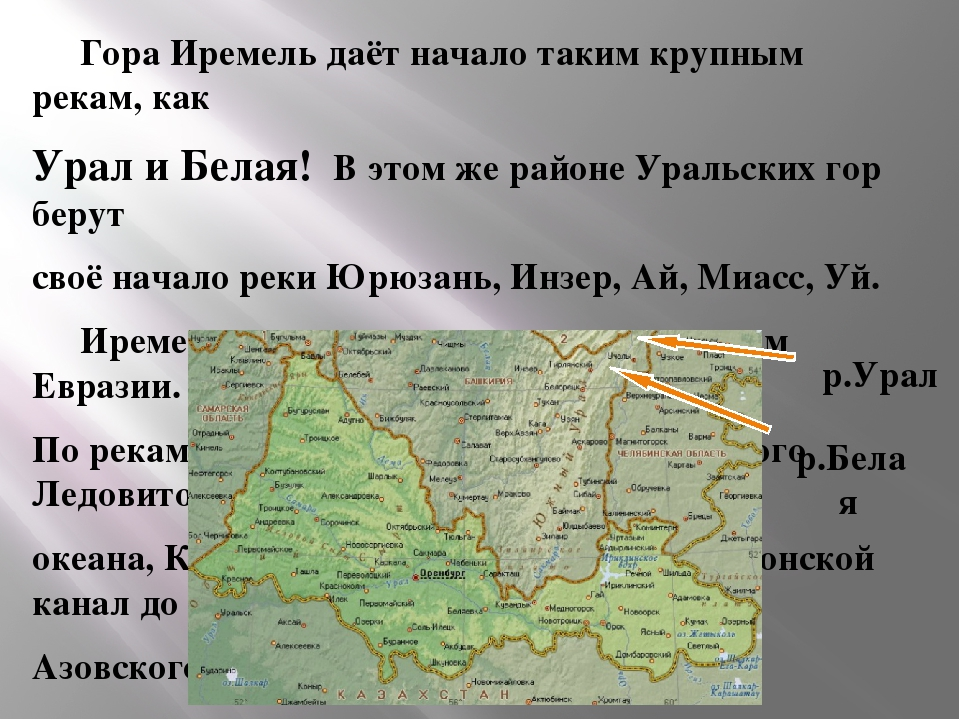 Гора Иремель даёт начало таким крупным рекам, как  Урал и Белая! В это...