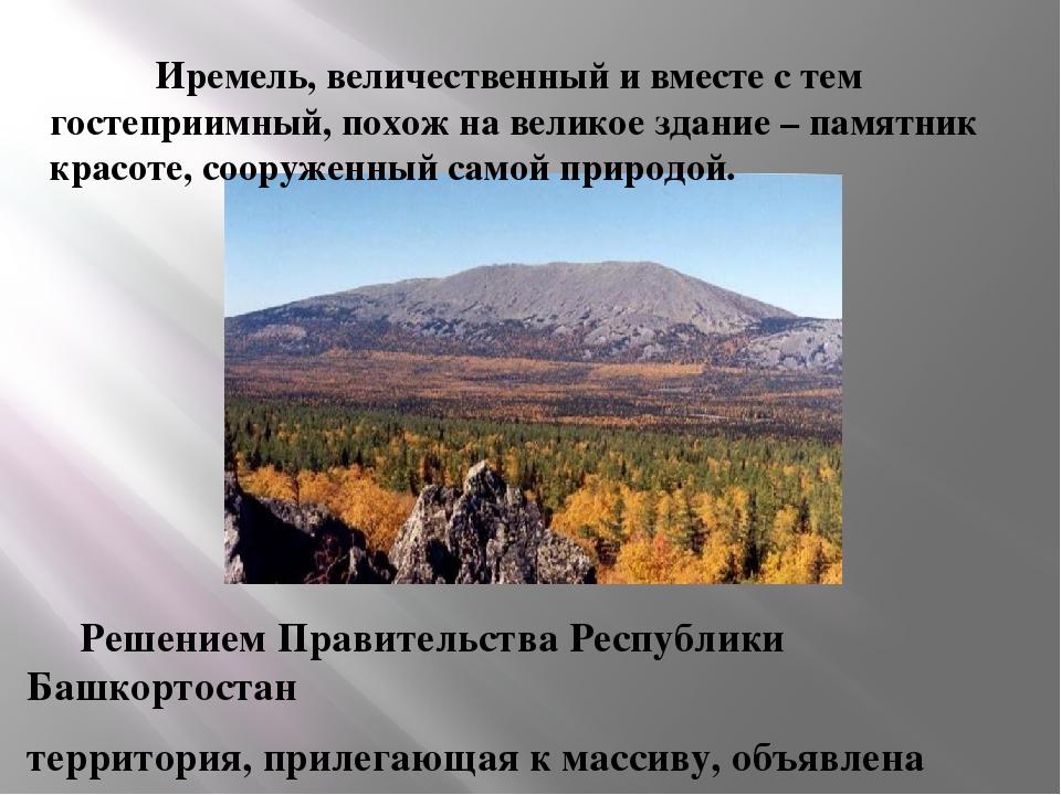 Решением Правительства Республики Башкортостан  территория, прилегающая к ма...