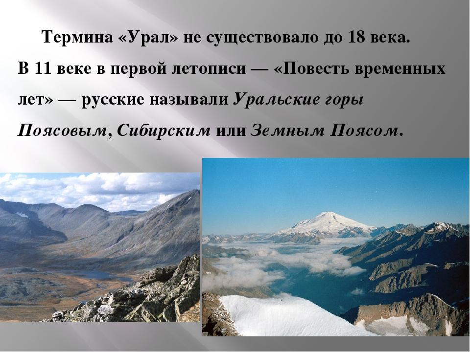 Термина «Урал» не существовало до 18 века.  В 11 веке в первой летописи&nbsp...