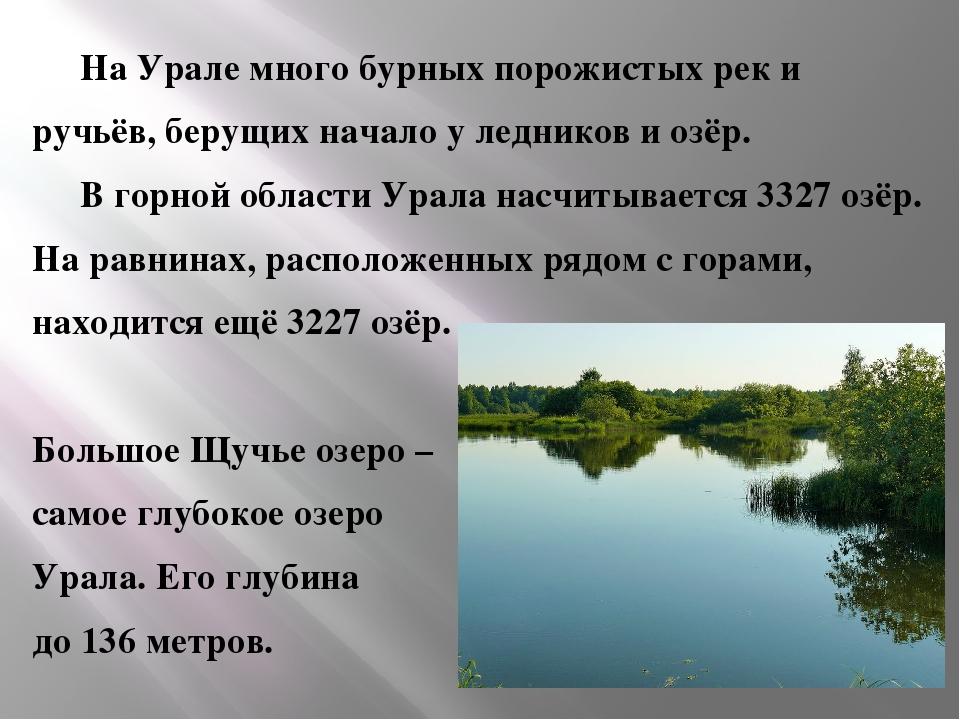 На Урале много бурных порожистых рек и  ручьёв, берущих начало у ледников и...