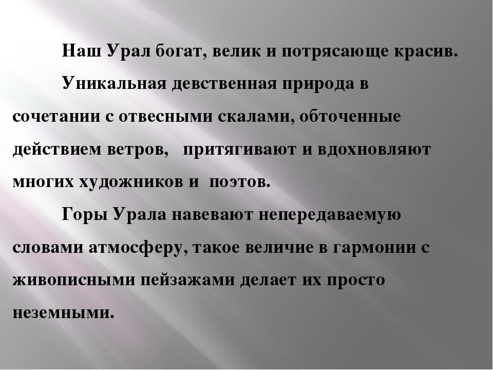 Наш Урал богат, велик и потрясающе красив.  Уникальная девственная природа...