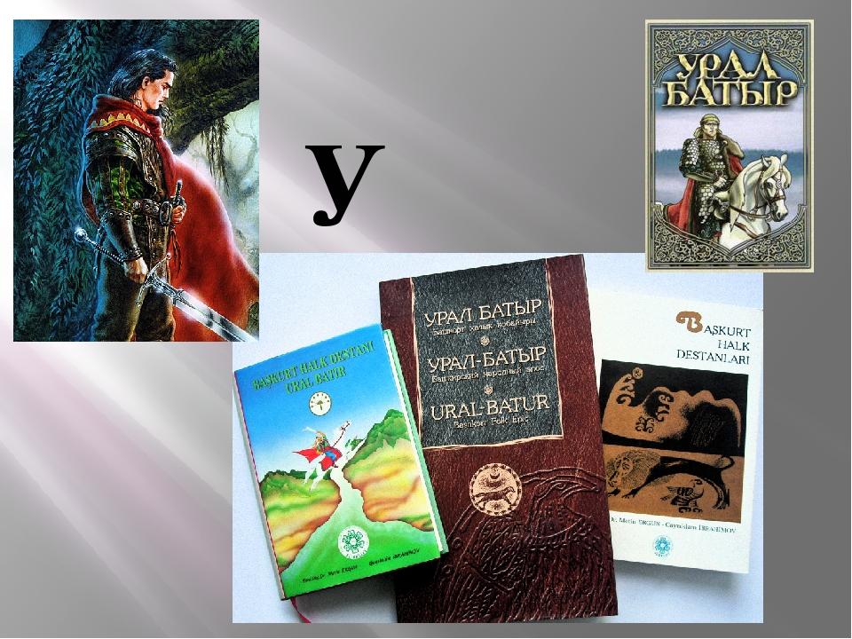 У башкир даже  существуют легенды,  в которых присутствует  «Урал». Наприм...
