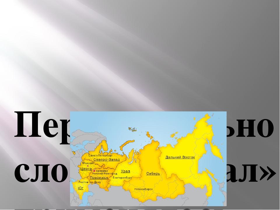 Первоначально слово «Урал» применялось только к  территорииЮжного Урал...