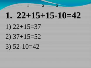 1 2 3 1. 22+15+15-10=42 1) 22+15=37 2) 37+15=52 3) 52-10=42
