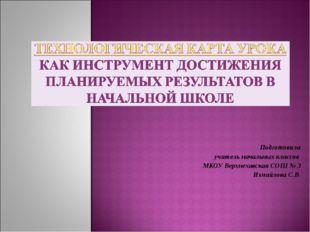 Подготовила учитель начальных классов МКОУ Верхнехавская СОШ № 3 Измайлова С.В.